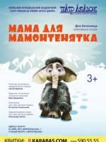 Мама для Мамонтенятка - Вистава для дітей