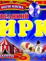Цирк Шапіто Вогні Києва у Хмельницькому. Розіграш квитків