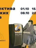 Показ в рамках Украинской ретроспективы К/ф «Черноморочка»