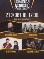 Ukrainian Acoustic Weekend у Вінниці
