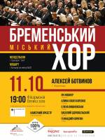 Концерт БРЕМЕНСКИЙ ХОР
