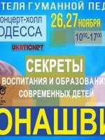 Семинар Шалва и Паата Амонашвили «Секреты воспитания и образования современных детей»