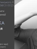 Презентація книги VOLOSHKA у Києві