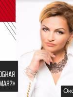 Тренинг Оксаны Черненко «Стервология: Удобная или Любимая?» + Birthday-party