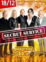Концерт Secret Service