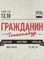 Концерт ВИА Гражданин Топинамбур