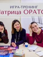 Матрица ОРАТОРа