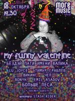 Вечеринка в честь Дня Рождения Валентина