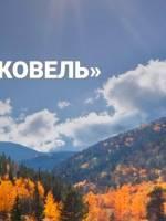 Осінь у ТК Буковель