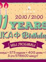 Вечеринка 11 years Shkaf's Birthday