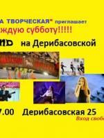 Weekend на Дерибасовской