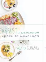 Healthy Breakfast з дієтологом