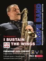 Friendship Jazz Concert - Концерт