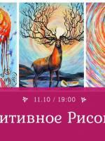 Нейро-Арт терапия со Светланой Гоменюк «Интуитивное Рисование»
