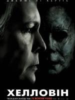 Фільм жахів Хелловін