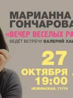 Творческий вечер Марианны Гончаровой