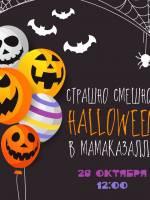 Страшно смешной Halloween