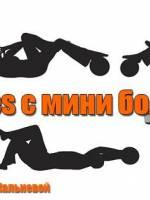 Pilates с мини болом