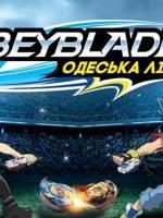 Чемпионат по BeyBlade Одесская Лига