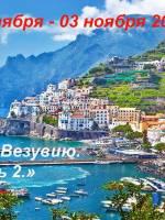 Путешествие «В гости к Везувию часть 2»