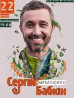 Сергій Бабкін у Кропивницькому