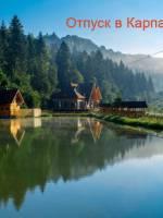 Тур-отпуск «Вокруг Карпат за 7 дней»