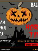 Вечеринка Horror Time