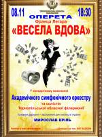 Оперета Франца Легара «Весела вдова»
