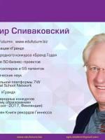 Володимир Співаковський з лекцією «Освітні системи майбутнього вже існують»