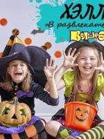 Страшно веселый Хэллоуин в Волшебном Мире