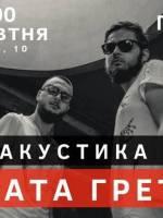 Концерт гурту Кімната Гретхен