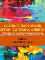 Концерт «Осенняя пастораль»