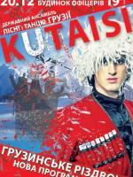 Грузинський національний ансамбль «Кутаїсі»