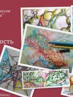 Нейрографика для вас «Теплые истории»