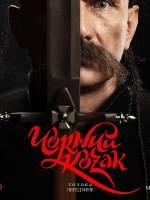 Чорний козак