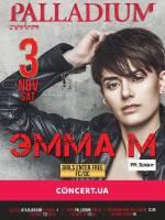 Концерт Эммы М