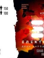 Електро Осінь 2018 - Вечірка