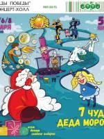 Новогоднее шоу «7 чудес Деда Мороза»