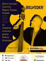 Концерт Mark Tokar Belveder Sextet за творами Шортера