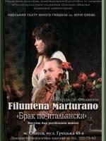Спектакль «Филумена Мартурано»