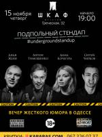 Подпольный Стендап в ШКАФу 15/11
