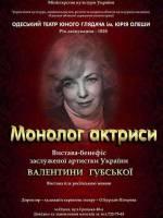 Моноспектакль «Монолог актрисы»