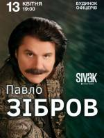 Концерт Павла Зіброва