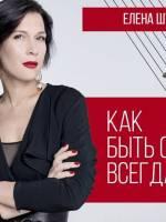 Мастер-класс Елены Штогриной «Как быть стильной всегда?»