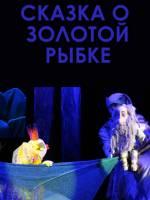 Спектакль «Сказка о золотой рыбке»