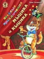 Сказка «Приключения мышонка Мыцыка»