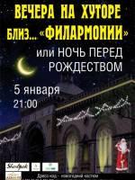 Концерт Ночь в филармонии