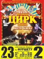 Цирк Шапіто