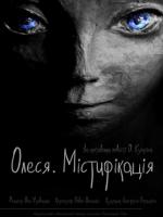 Спектакль «Олеся Мистификация»