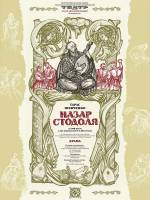 """Вистава """"Назар Стодоля"""""""